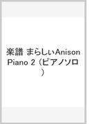 楽譜 まらしぃAnisonPiano 2