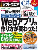 日経ソフトウエア2016年11月号(日経ソフトウエア)