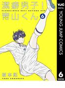 潔癖男子!青山くん 6(ヤングジャンプコミックスDIGITAL)