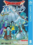 ドラゴンクエスト 蒼天のソウラ 8(ジャンプコミックスDIGITAL)