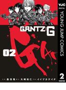 GANTZ:G 2(ヤングジャンプコミックスDIGITAL)