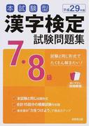 本試験型漢字検定7・8級試験問題集 平成29年版