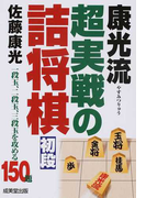 康光流超実戦の詰将棋初段 一段玉、二段玉、三段玉を攻める150題