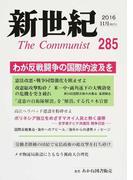 新世紀 The Communist 285(2016−11月) わが反戦闘争の国際的波及を