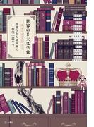 世界の8大文学賞 受賞作から読み解く現代小説の今(立東舎)
