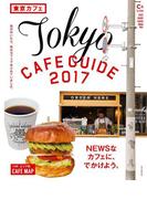 東京カフェ2017(朝日オリジナル)