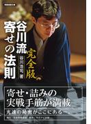 完全版 谷川流寄せの法則(将棋連盟文庫)