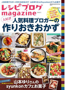 レシピブログmagazine Vol.9 春夏号(扶桑社MOOK)