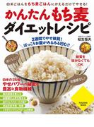 かんたんもち麦ダイエットレシピ(扶桑社MOOK)