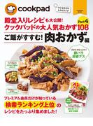 クックパッドの大人気肉おかず108(扶桑社MOOK)