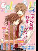 Colorful! vol.4(Colorful!)