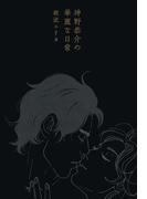 神野恭介の華麗な日常(扶桑社コミックス)