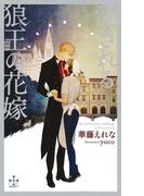 愛される狼王の花嫁【特別版】(イラスト付き)(Cross novels)