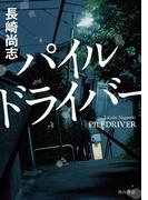 パイルドライバー(角川書店単行本)
