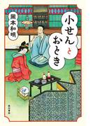 小せんとおとき(角川書店単行本)