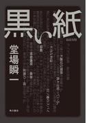 黒い紙(角川書店単行本)