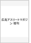 広島アスリートマガジン 増刊