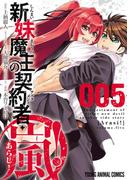 新妹魔王の契約者・嵐!(5)(ジェッツコミックス)