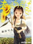 あそびあそばせ(2)(ジェッツコミックス)