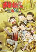 「おそ松さん」公式アンソロジーコミック『4コ松さん』 (単行本コミックス)