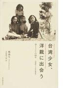 台湾少女、洋裁に出会う 母とミシンの60年
