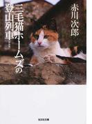 三毛猫ホームズの登山列車 長編推理小説 新装版