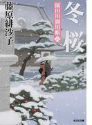 冬桜 長編時代小説