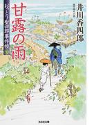 おっとり聖四郎事件控 傑作時代小説 7 甘露の雨