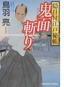 鬼面斬り 文庫書下ろし/長編時代小説