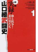 劇画実録・山口組武闘史 血と抗争!菱の男たち 1