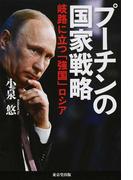 プーチンの国家戦略 岐路に立つ「強国」ロシア