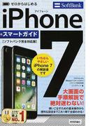 iPhone 7スマートガイドソフトバンク完全対応版