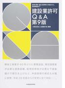 建設業許可Q&A 新規・更新・追加・変更等の手続きから、経営戦略まで 第9版