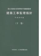 建築工事監理指針 下巻 平成28年版