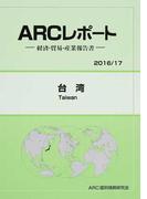 台湾 2016/17年版