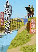 喜連川の風 書き下ろし長篇時代小説 2 忠義の架橋