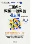 三重県の教職・一般教養過去問 2018年度版