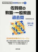 佐賀県の教職・一般教養過去問 2018年度版