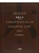 模範六法 2017