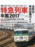 JR特急列車年鑑 2017 特急列車用車両全形式完全解説