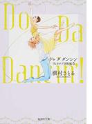 Do Da Dancin'! ヴェネチア国際編6