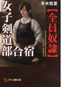女子剣道部合宿〈全員奴隷〉