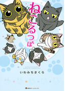 ねこるつぼ (集英社ホームコミックス)