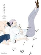 グレーとブルーのあいまで(Canna Comics(カンナコミックス))