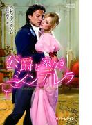 公爵と家なきシンデレラ(ハーレクイン・ヒストリカル・スペシャル)
