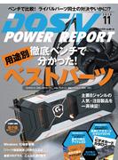 DOS/V POWER REPORT 2016年11月号【キャンペーン価格】