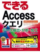 できるAccessクエリ データ抽出・分析・加工に役立つ本 2016/2013/2010/2007対応(できるシリーズ)