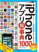できるポケット iPhoneアプリ超事典1000[2017年版]iPhone/iPad対応(できるポケットシリーズ)