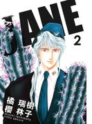 JANE 2(クロフネデジタルコミックス)