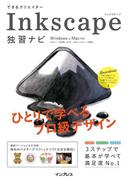 できるクリエイター Inkscape独習ナビ Windows&Mac対応(できるクリエイターシリーズ)